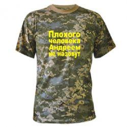 Камуфляжная футболка Плохого человека Андреем не назовут - FatLine
