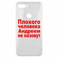 Чехол для Xiaomi Mi8 Lite Плохого человека Андреем не назовут