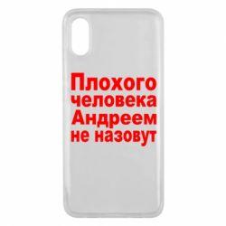 Чехол для Xiaomi Mi8 Pro Плохого человека Андреем не назовут