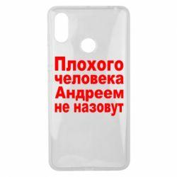 Чехол для Xiaomi Mi Max 3 Плохого человека Андреем не назовут