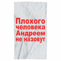 Полотенце Плохого человека Андреем не назовут