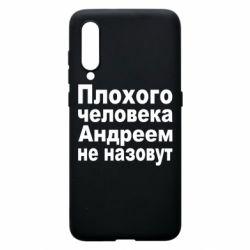 Чехол для Xiaomi Mi9 Плохого человека Андреем не назовут