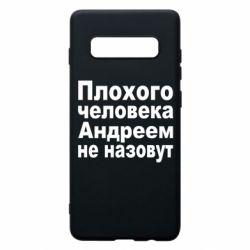 Чехол для Samsung S10+ Плохого человека Андреем не назовут
