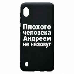 Чехол для Samsung A10 Плохого человека Андреем не назовут