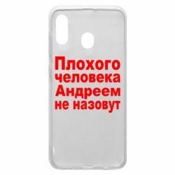 Чехол для Samsung A20 Плохого человека Андреем не назовут