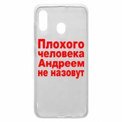 Чехол для Samsung A30 Плохого человека Андреем не назовут