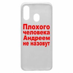Чехол для Samsung A40 Плохого человека Андреем не назовут