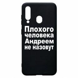 Чехол для Samsung A60 Плохого человека Андреем не назовут