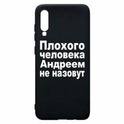 Чехол для Samsung A70 Плохого человека Андреем не назовут