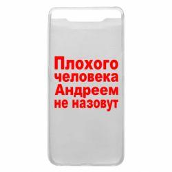 Чехол для Samsung A80 Плохого человека Андреем не назовут