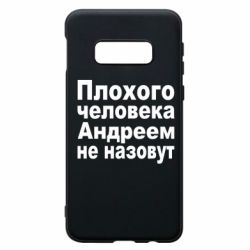 Чехол для Samsung S10e Плохого человека Андреем не назовут