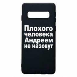 Чехол для Samsung S10 Плохого человека Андреем не назовут