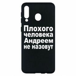 Чехол для Samsung M30 Плохого человека Андреем не назовут