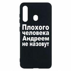 Чехол для Samsung M40 Плохого человека Андреем не назовут