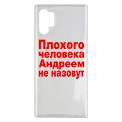 Чехол для Samsung Note 10 Plus Плохого человека Андреем не назовут