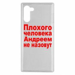 Чехол для Samsung Note 10 Плохого человека Андреем не назовут