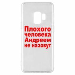 Чехол для Samsung S9 Плохого человека Андреем не назовут