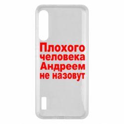 Чохол для Xiaomi Mi A3 Плохого человека Андреем не назовут