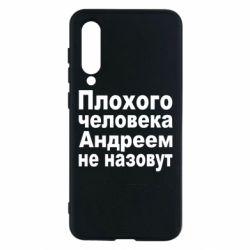Чехол для Xiaomi Mi9 SE Плохого человека Андреем не назовут