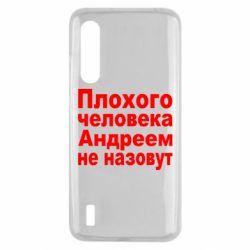 Чехол для Xiaomi Mi9 Lite Плохого человека Андреем не назовут