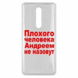 Чехол для Xiaomi Mi9T Плохого человека Андреем не назовут