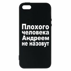 Чехол для iPhone5/5S/SE Плохого человека Андреем не назовут
