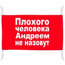Флаг Плохого человека Андреем не назовут