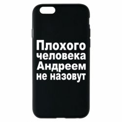 Чехол для iPhone 6/6S Плохого человека Андреем не назовут
