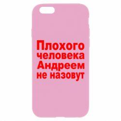 Чехол для iPhone 6 Plus/6S Plus Плохого человека Андреем не назовут