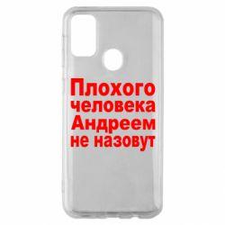 Чехол для Samsung M30s Плохого человека Андреем не назовут