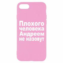 Чехол для iPhone 7 Плохого человека Андреем не назовут