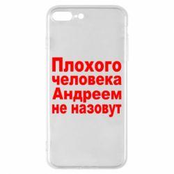 Чехол для iPhone 7 Plus Плохого человека Андреем не назовут