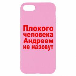 Чехол для iPhone 8 Плохого человека Андреем не назовут