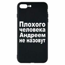 Чехол для iPhone 8 Plus Плохого человека Андреем не назовут