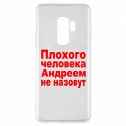 Чехол для Samsung S9+ Плохого человека Андреем не назовут