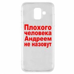Чехол для Samsung A6 2018 Плохого человека Андреем не назовут