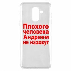 Чехол для Samsung A6+ 2018 Плохого человека Андреем не назовут