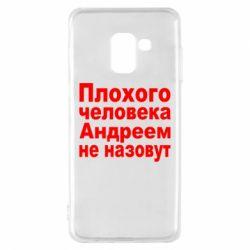 Чехол для Samsung A8 2018 Плохого человека Андреем не назовут