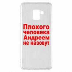 Чехол для Samsung A8+ 2018 Плохого человека Андреем не назовут