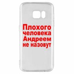 Чехол для Samsung S7 Плохого человека Андреем не назовут