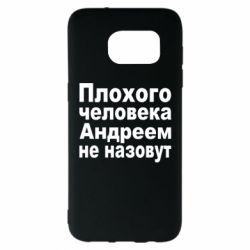 Чехол для Samsung S7 EDGE Плохого человека Андреем не назовут