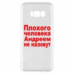 Чехол для Samsung S8 Плохого человека Андреем не назовут