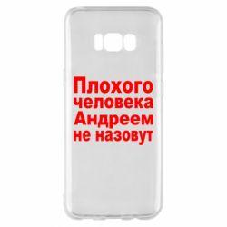 Чехол для Samsung S8+ Плохого человека Андреем не назовут