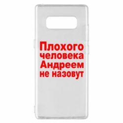 Чехол для Samsung Note 8 Плохого человека Андреем не назовут