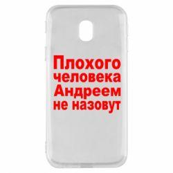 Чехол для Samsung J3 2017 Плохого человека Андреем не назовут