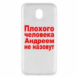 Чехол для Samsung J5 2017 Плохого человека Андреем не назовут