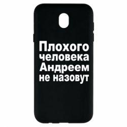 Чехол для Samsung J7 2017 Плохого человека Андреем не назовут