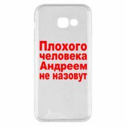 Чехол для Samsung A5 2017 Плохого человека Андреем не назовут
