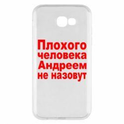 Чехол для Samsung A7 2017 Плохого человека Андреем не назовут