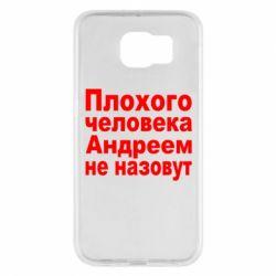 Чехол для Samsung S6 Плохого человека Андреем не назовут